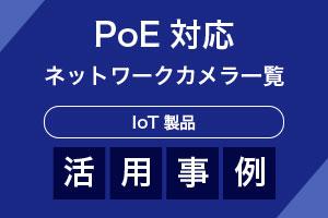 IoT製品活用事例