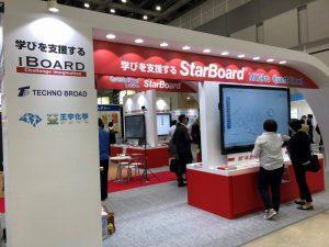 教育ITExpo(5月16日~18日東京ビッグサイトにて)が盛況のうち無事終了。